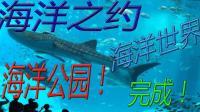 【我的世界解说】 海洋之约  完成的海洋世界公园!(35)