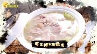 鼎爷的菜式033「芥菜胡椒猪肚汤」