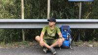 《野游路书》第一季02徒步穿越徽杭古道