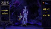 【Madao游戏解说】魔兽世界8.0 虚空女王之成长之路P20 阿塔哈卡神庙 打怪顺序很重要