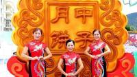 全球旗袍夫人广元总会相约首届中子月饼文化节
