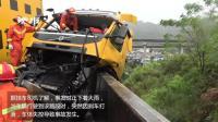 """惊险! 受""""山竹""""影响 货车失控车头悬半空"""