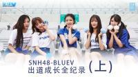 SNH48_BLUEV出道成长全记录(上)