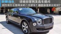 胖哥选车 30万以内有什么保值率高的二手轿车值得购买?