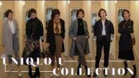 【SuggyL】超详细秋冬Uniqlo U系列测评+8套穿搭灵感分享 - 与优衣库基础款大衣对比