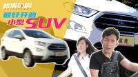 德国研发的福特SUV 只卖8万块? 试驾福特翼搏
