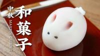 教你做精致的中秋糕点, 兔兔那么可爱, 你怎么可以吃它