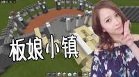 我的世界建造篇01: 粉丝让我建造的建筑, 第一个入驻板娘小镇