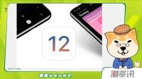 iOS 12正式版推送 | 小米8屏幕指纹版真机现身