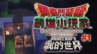 【DEV】【勇者斗恶龙+我的世界】勇者斗恶龙创世小玩家 #1