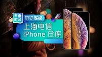 探访上海电信仓库:终于摸到史上最贵的iPhone了!【严肃数码】