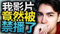 想不到! 圣结石和小玉的经纪公司禁播我的视频? (WebTVAsia下架视频)