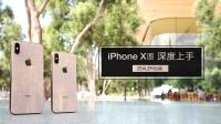 苹果总部速递 科技小辛上手iPhone XS & XS Max