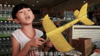 黑心老板玩具飞机卖888元, 熊孩子没花1分钱就拿走, 到底谁吃亏?