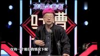 吐槽大会李诞: 筷子兄弟多和睦啊, 得知来节目就一个名额时, 你看肖扬就一个人来了吗