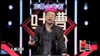 吐槽大会李诞: 肖扬总说自己是导演, 可老是唱小苹果是怎么回事啊?