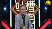 吐槽大会: 王刚提议李诞不要参加吐槽大会了, 应该去演清宫戏