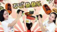 寿司叠叠乐游戏 新魔力玩具学校