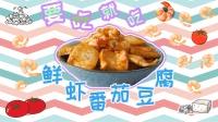 中秋吃什么? 教你一道让家人赞不绝口的虾仁豆腐!