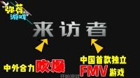 中外合力吹爆的中国第一款独立FMV游戏《来访者》【弥荐游戏】