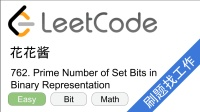 花花酱 LeetCode 762 Prime Number of Set Bits in Binary Representation - EP160