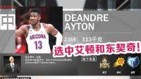 【布鲁】NBA2K19传奇经理: 拿到状元签! 选秀大会摘下艾顿和东契奇! (2)