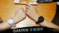智能穿戴新趋势?科技小辛体验 GARMIN 新款手表