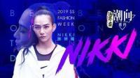 与Nikki一起走进纽约时装周, 揭秘吴亦凡最爱的潮店