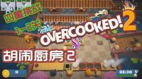 【overcooked2】胡闹厨房2全四星挑战之旅1-2关