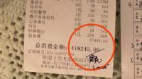 """一顿饭40万 上海长宁区回应""""天价菜单"""": 已介入调查"""