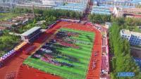 2018桦南全民运动会开幕式(航拍快剪版)