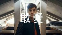 Ermenegildo Zegna 全球形象代言人陈伟霆出镜XXX系列视频短片