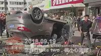 交通事故合集20180919: 每天10分钟车祸实例, 助你提高安全意识