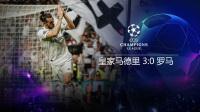 欧冠-马里亚诺首秀世界波伊斯科贝尔破门 皇马3-0罗马
