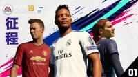 """【一球】FIFA19 足球征程-故事模式 #01 """"亨特的爷爷"""""""