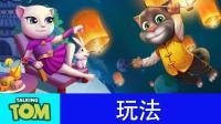 51 安吉拉和汤姆猫的中秋节祝福