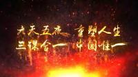 彭越明老师主讲《重塑人生》课程惠州站