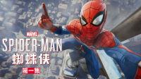 【漫威蜘蛛侠】完美无伤01:老蜘蛛的战斗feel