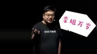 """3分钟看完魅族16X发布会: 李楠现场喊出""""李姐万岁""""究竟为何?"""