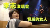 背井离乡来到中国15年  她如何成为李志御用灯光师