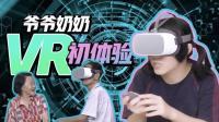 爷爷奶奶第一次体验VR眼镜是什么感觉?