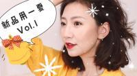【Miss沐夏】新品用一夏Vol.1 | 用新到手的彩妆品来化个妆 | Makeup