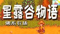 【炎黄蜀黍】星露谷物语·佛系农场EP15 机关算尽