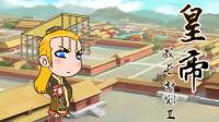 【大橙子】后宫佳丽三千, 我全都爱! 皇帝成长计划2后宫模式试玩体验