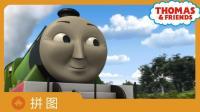 托马斯和朋友拼拼看 亨利 英文版