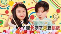 疯狂的超长筷子夹豆子游戏挑战赛