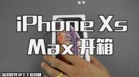 五分钟iPhoneXsMax金色版 开箱顺便教你给你的新手机怎么贴膜