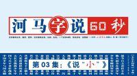 """河马字说03:说""""小"""""""