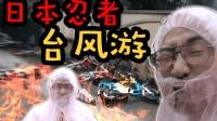 山竹台风出门冒险! 日本忍者好强啊!