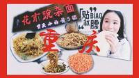 重庆街头美食 花市豌杂面 现炸香酥肉 奇妙的金色小水果 香松酥脆的梅干菜饼! 中国吃播~